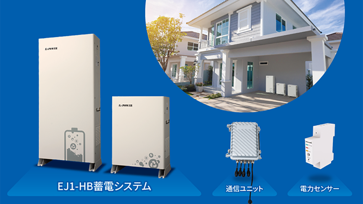 AIで自家消費を最大化するハイブリッド型蓄電システム