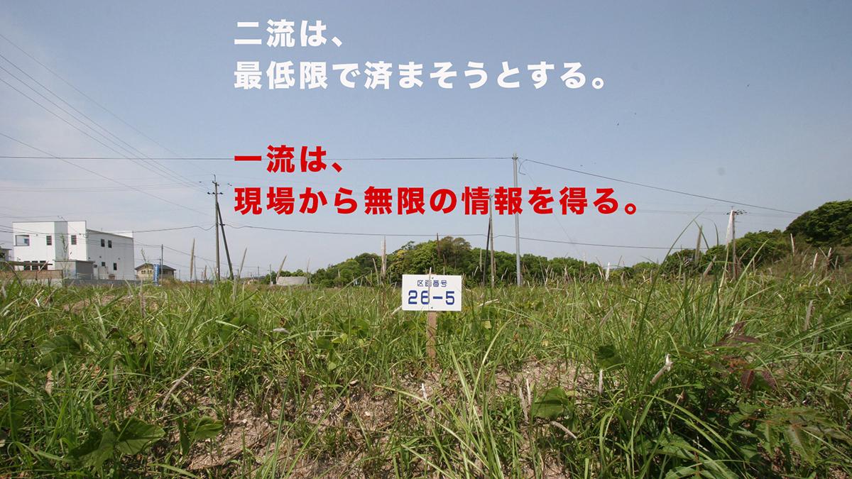 変わる『現地調査』 【■土地みたて】