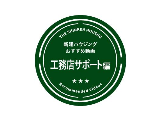 高性能住宅におすすめ! 工務店サポート編(PR)