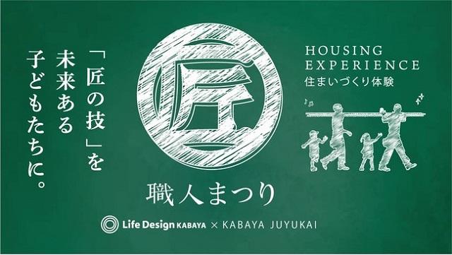 ライフデザイン・カバヤ、子どもたちの職人体験イベント開催