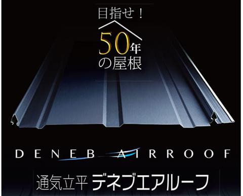 目指せ!「50年の屋根」 通気立平デネブエアルーフ