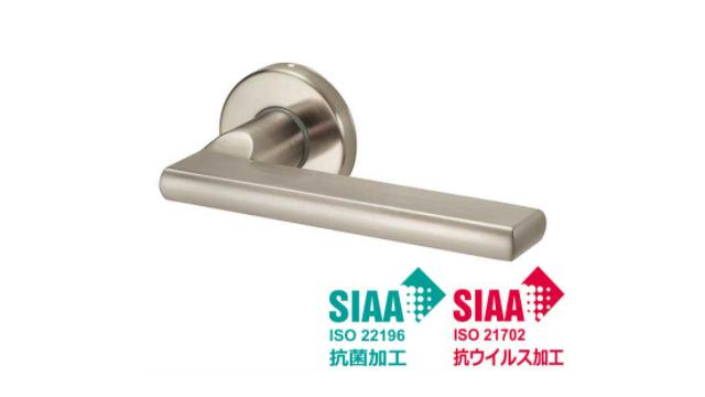 永大産業、レバーハンドルなど5製品がSIAA抗菌加工製品に