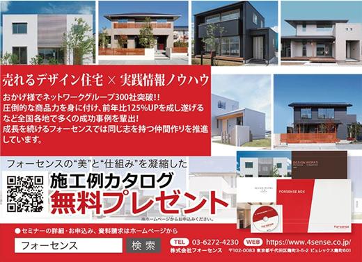 フォーセンス、売れるデザイン住宅×実践情報 125%増の成功例も