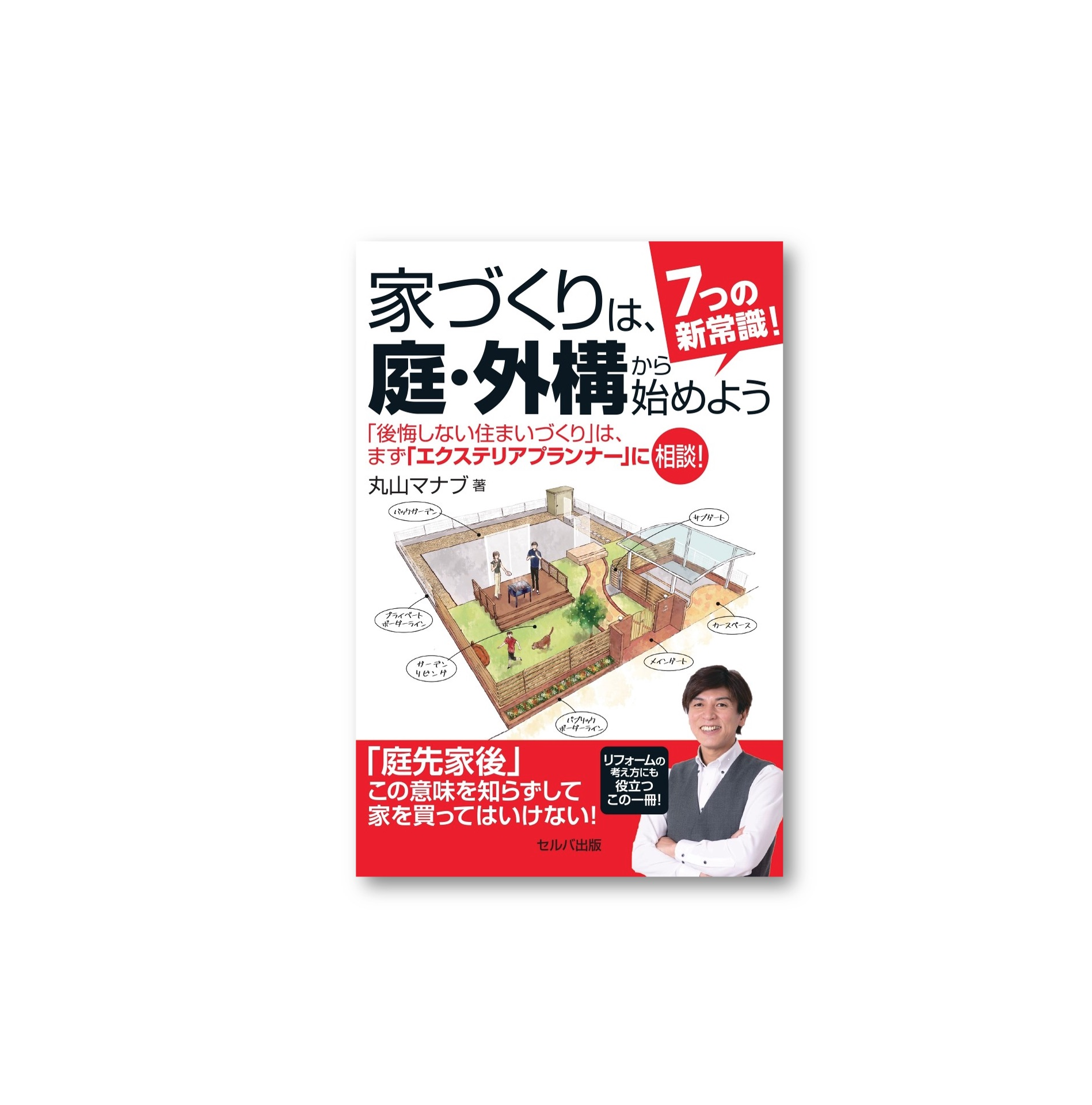新刊『7つの新常識!家づくりは、庭・外構から始めよう』