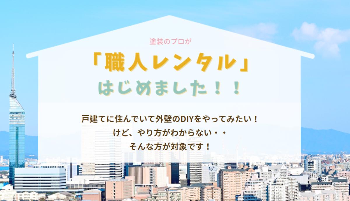 TAIHEI×川口、塗装職人のレンタルサービス開始