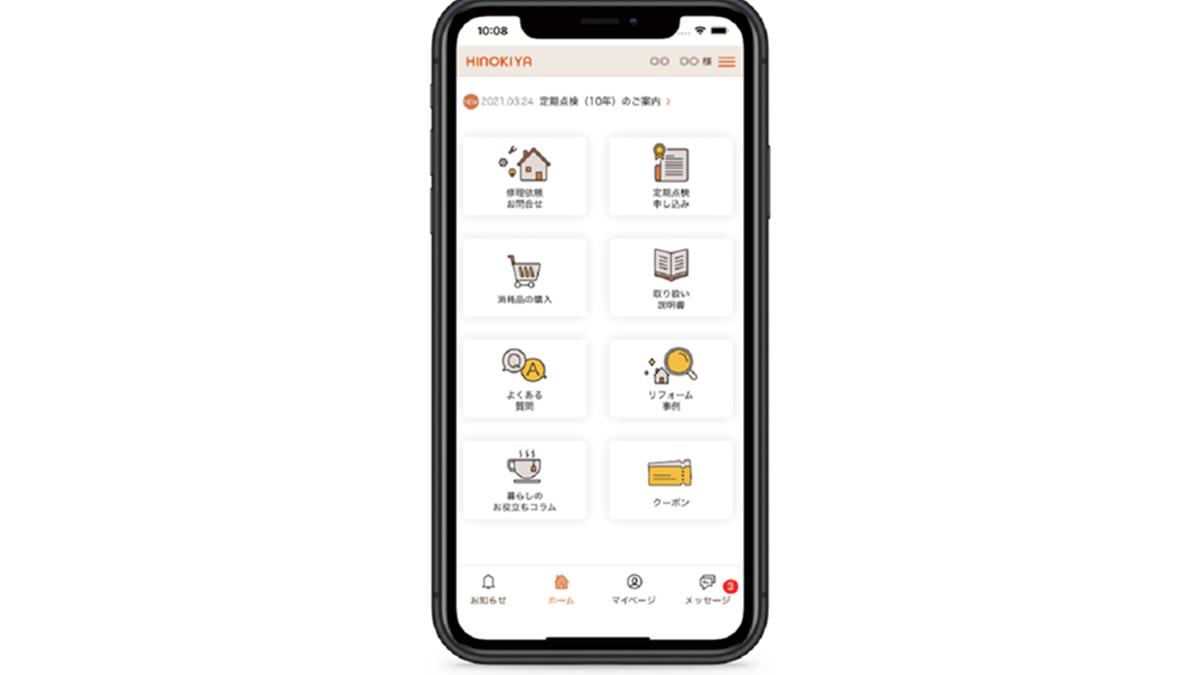 ヒノキヤG、引き渡し後のサービス向上 オーナー専用アプリ