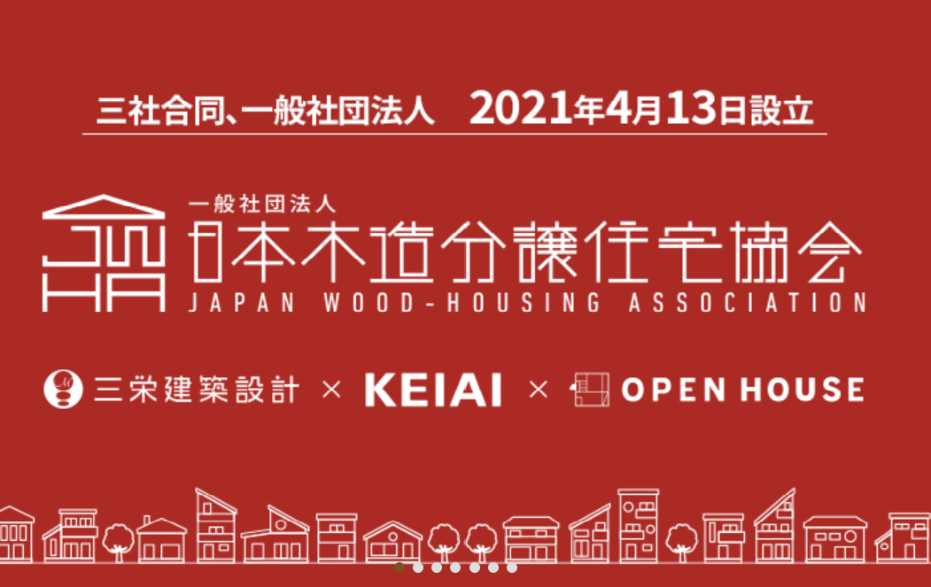 三栄建築設計ら3社が「日本木造分譲住宅協会」設立