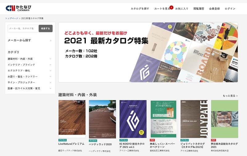 建築建材メーカーの最新カタログ200冊超 「かたなび」公開