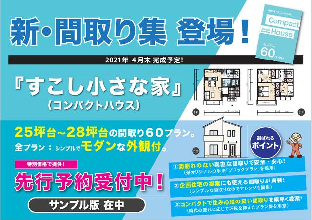 遊建築設計社、新たな間取り集「すこし小さな家」発売