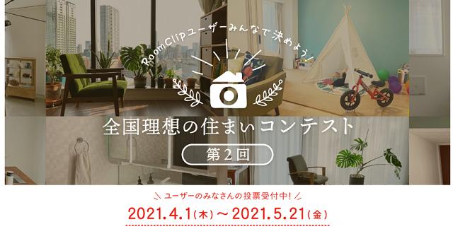 RoomClip×ラン・リグ「第2回全国理想の住まいコンテスト」投票開始