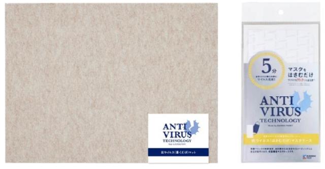 関西ペイント、漆喰塗料を活用した抗ウイルス製品発売