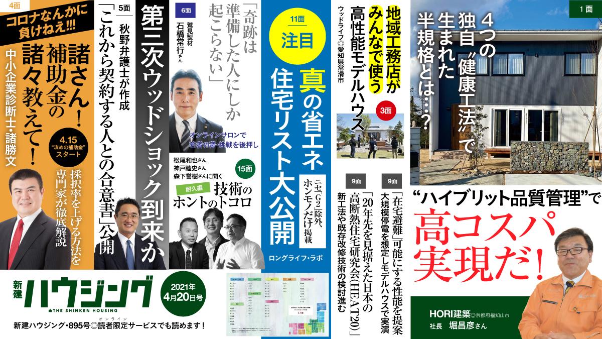 最新4月20日号発行!【副編集長の見どころ解説】