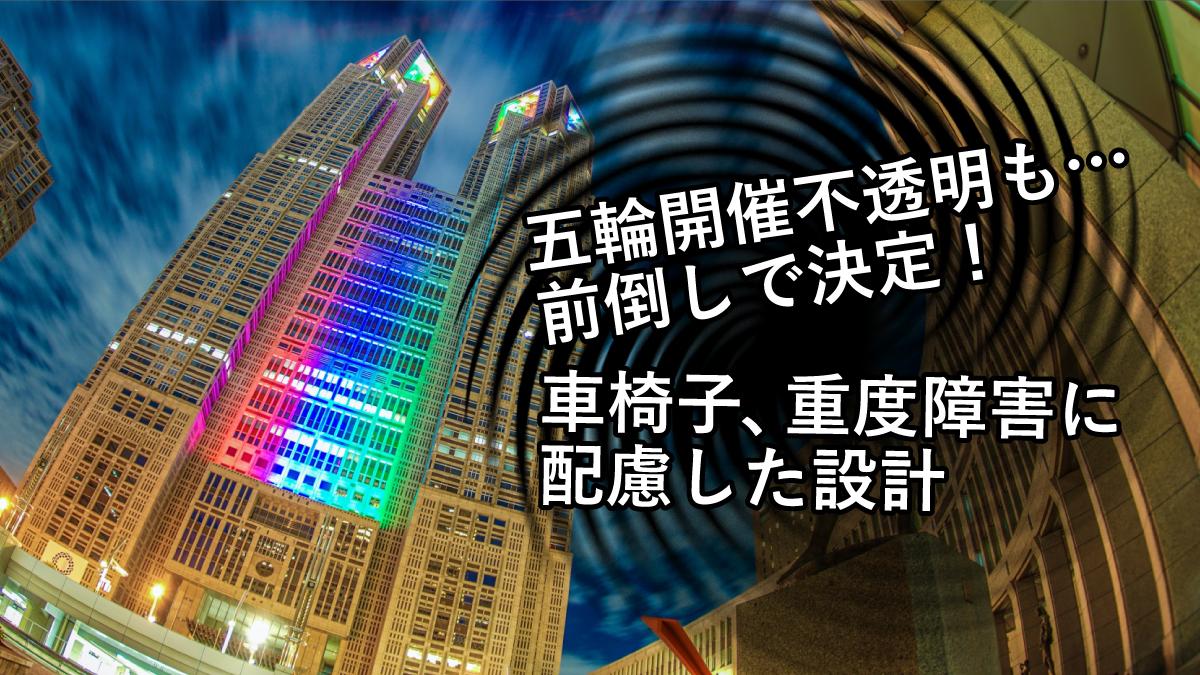 国交省 バリアフリー設計のガイドライン改正