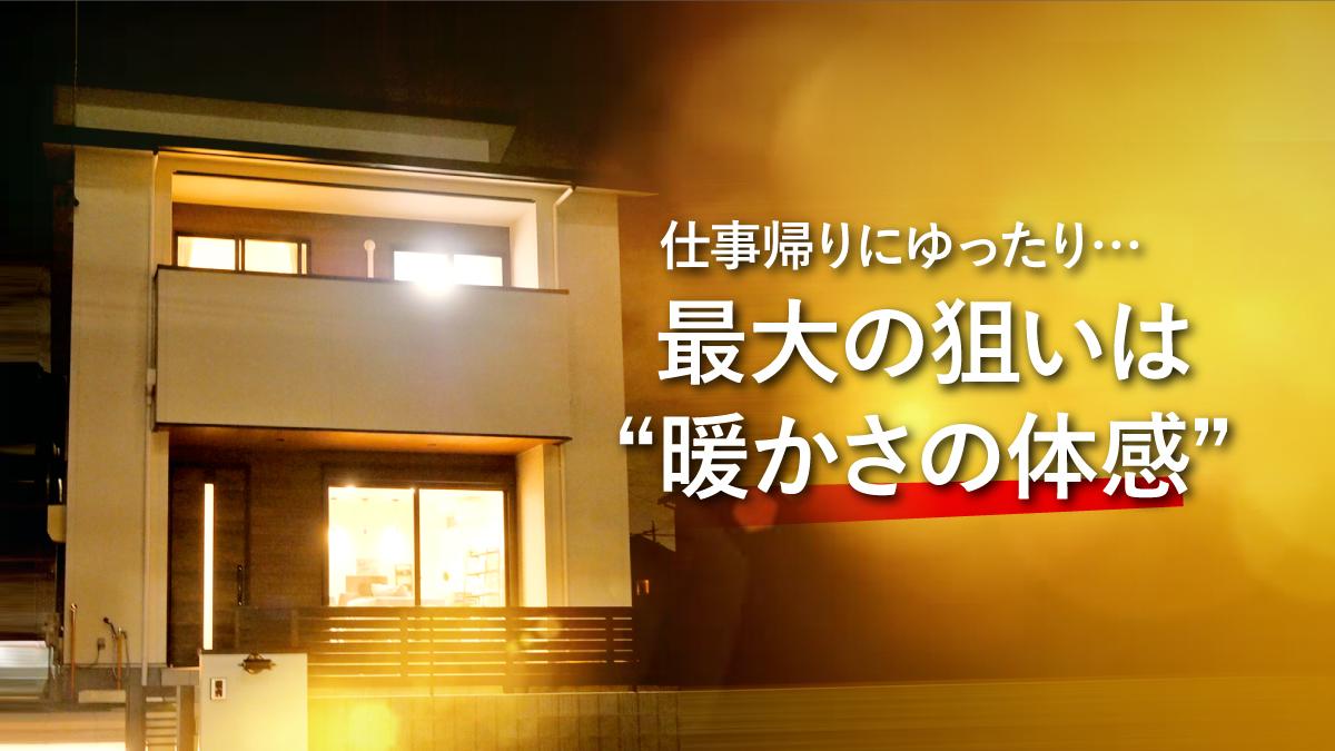 期間限定で「夜のモデルハウス」見学会 滞在時間を延ばし体感で暖かさを伝える -アッシュホーム [愛知県稲沢市]