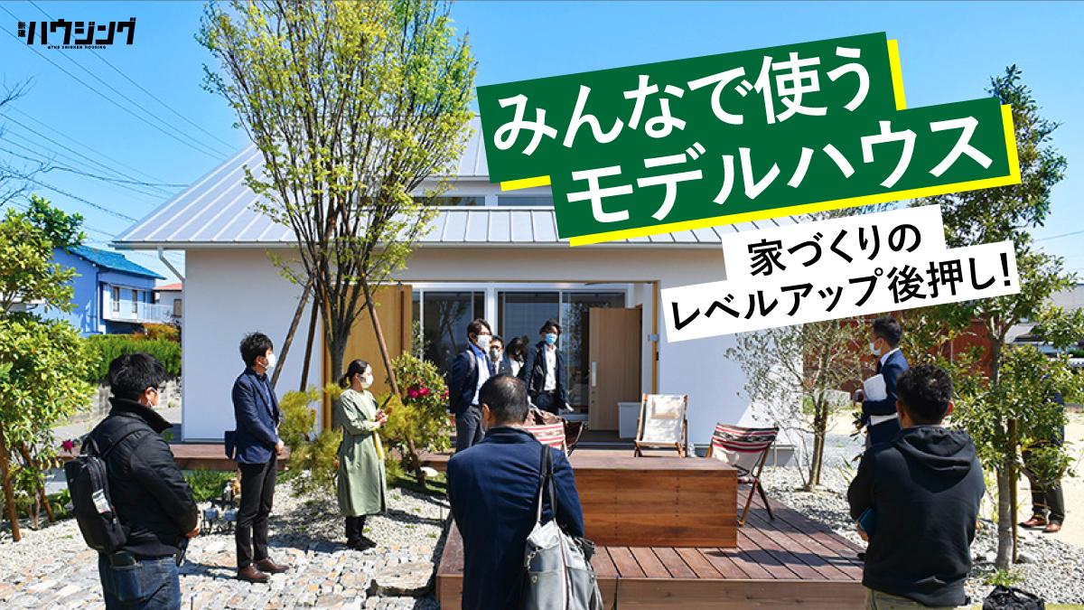地域工務店が共同で活用できる高性能モデルハウスをオープン