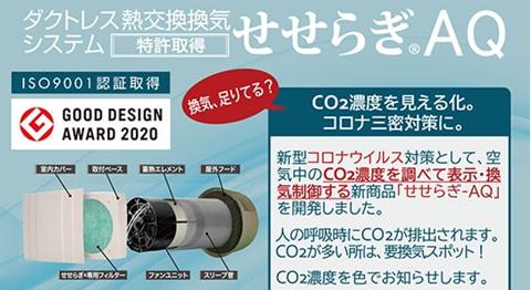 コロナ対策にも有効な換気システム ダクトレス・熱交換型「せせらぎAQ」