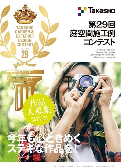 「タカショー庭空間施工例コンテスト」5月1日から募集開始