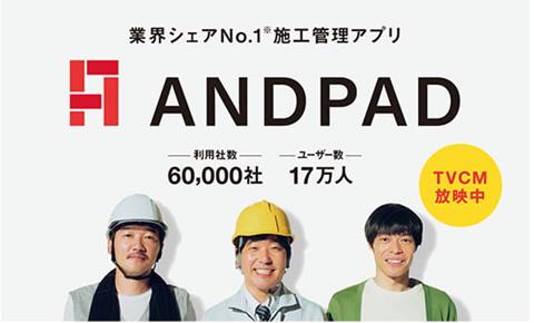 シェアNo.1施工管理アプリ「ANDPAD」 現場の働き方改革にも有効なツール