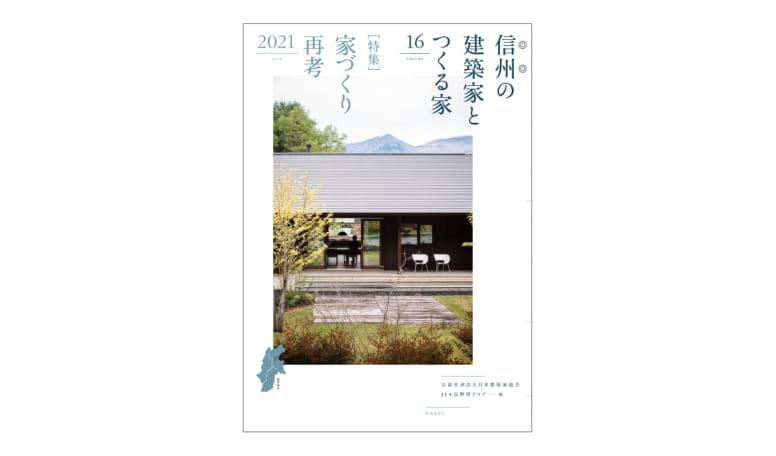 『信州の建築家とつくる家16』ー家づくり再考ー
