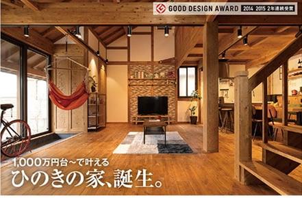 1000万円台の「ひのきの家」で共に成長を 4・5月中にオンライン事業説明会開催