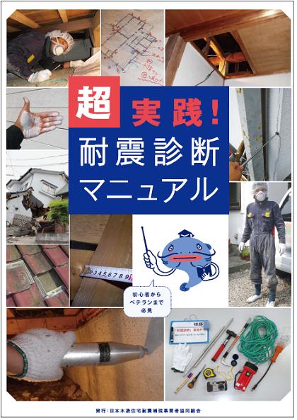木耐協、事業者向け「耐震診断マニュアル」発行