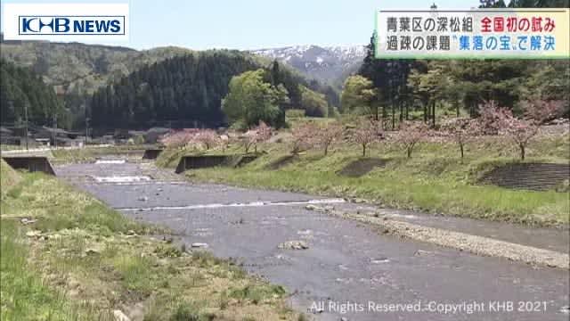 仙台市の建設会社が富山県の集落に手を差し伸べる