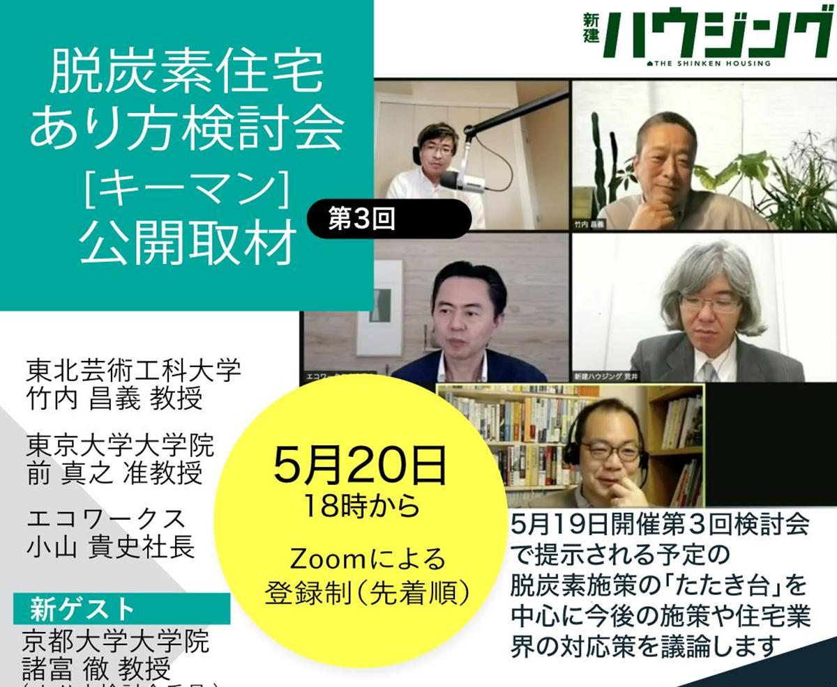 「脱炭素住宅あり方検討会」キーマン公開取材第3弾 生配信