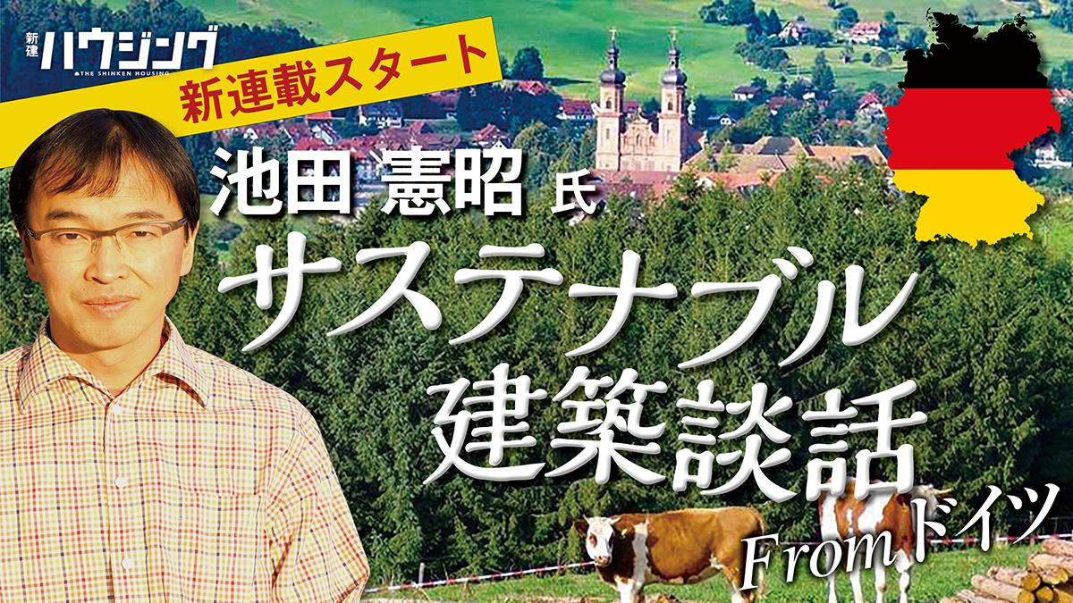 【池田憲昭】新連載スタート!「サステナブル建築談話」