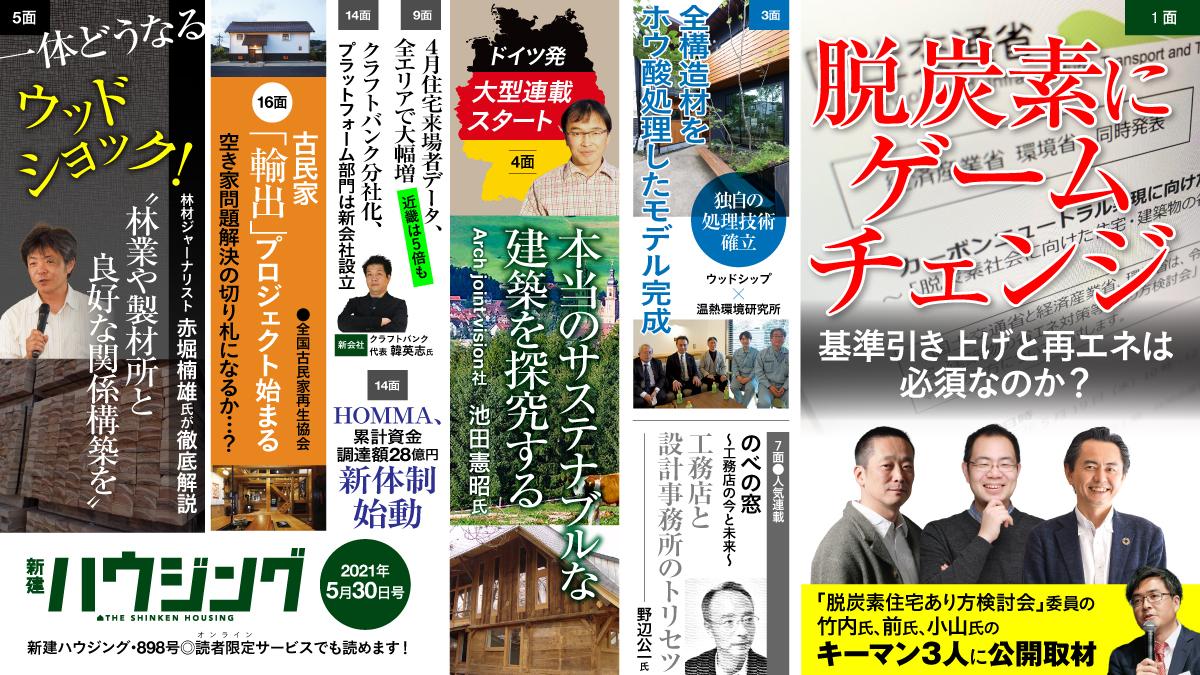 最新5月30日号発行!【編集長の見どころ解説】