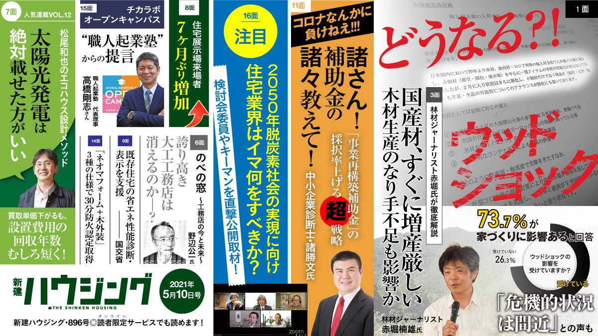 最新5月10日号発行!【副編集長の見どころ解説】