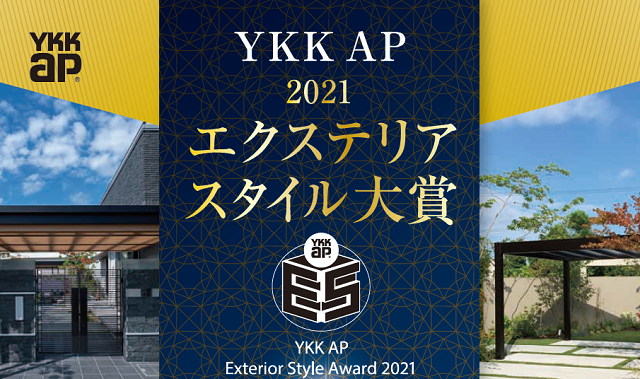 YKK AP、エクステリアスタイル大賞2021 募集開始