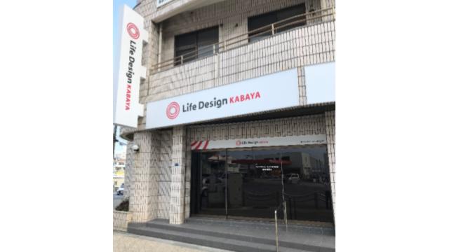 ライフデザイン・カバヤ、沖縄に初の営業所開設