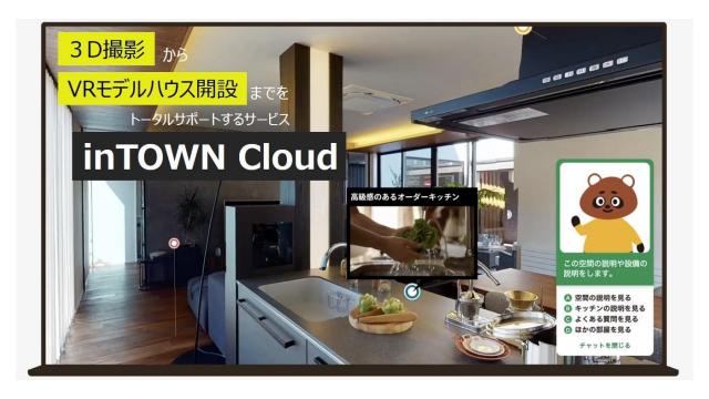 野原HD、VR展示場開設サービスにセールスボット機能追加