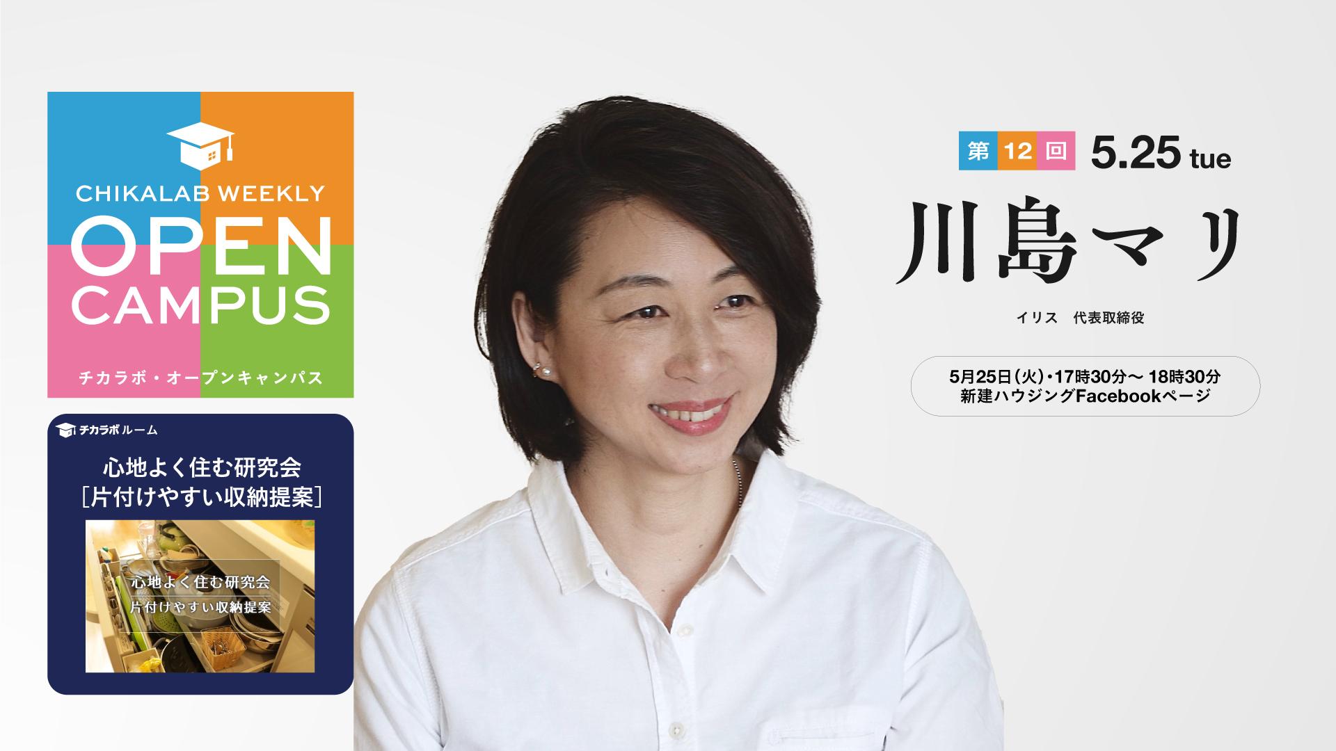「住宅収納スペシャリスト・川島マリさん」チカラボ・オープンキャンパス vol.12