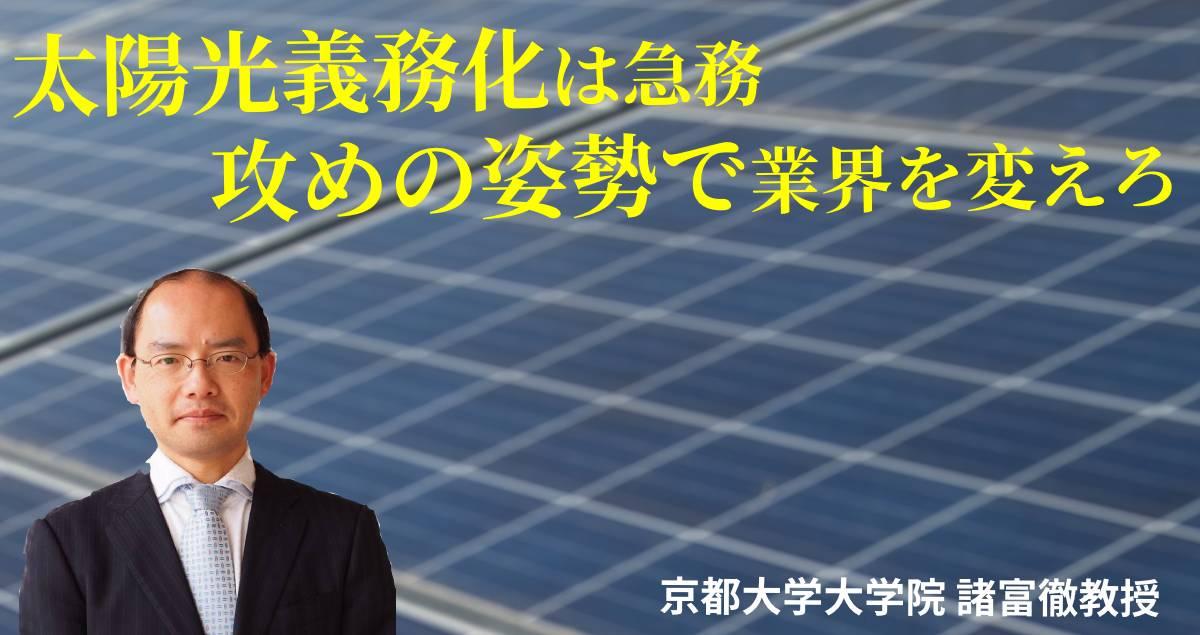 【諸富徹】太陽光発電設備の設置義務化を見送ってよいのか