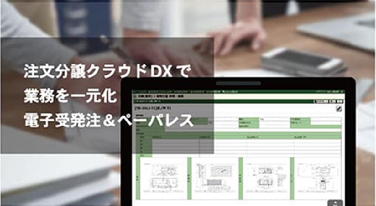 これ1本で全業務をデジタル化 「注文分譲クラウドDX」