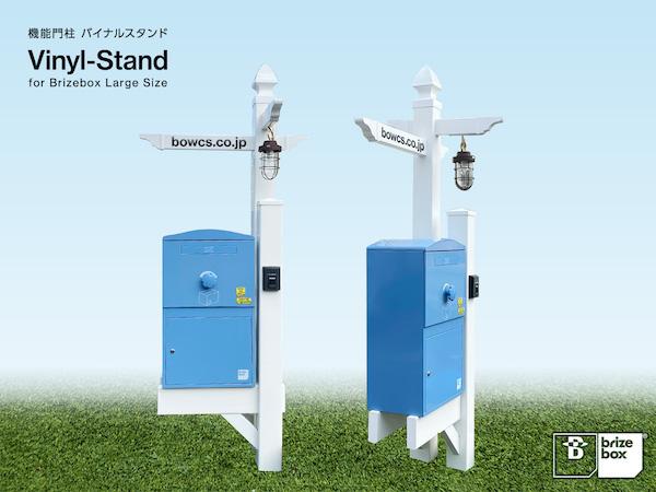 英国製宅配ボックス専用の機能門柱を発売