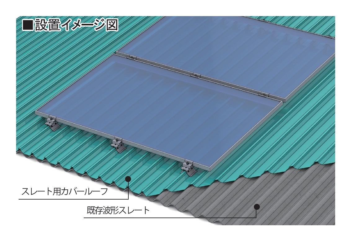 カナメ、スレート改修屋根専用の太陽光設置金具