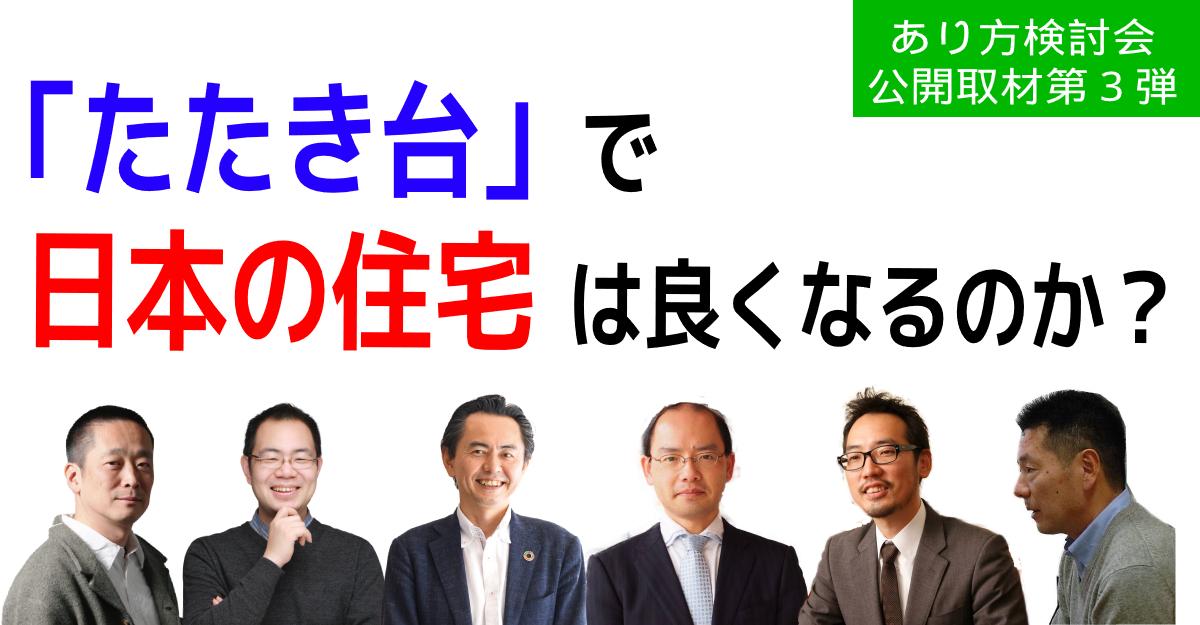 【全文掲載】「たたき台」で日本の住宅は良くなるのか?