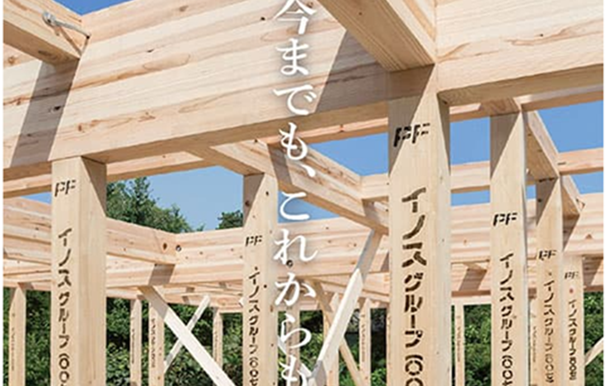 国産材を積極的に活用 PFウッドで建てる「イノスの家」