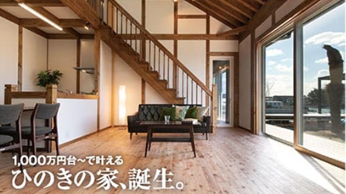 「ひのきの家」のWINWINモデル パートナー募集