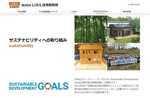LIXIL住研、サステナブル社会へ 2050年目標を公開