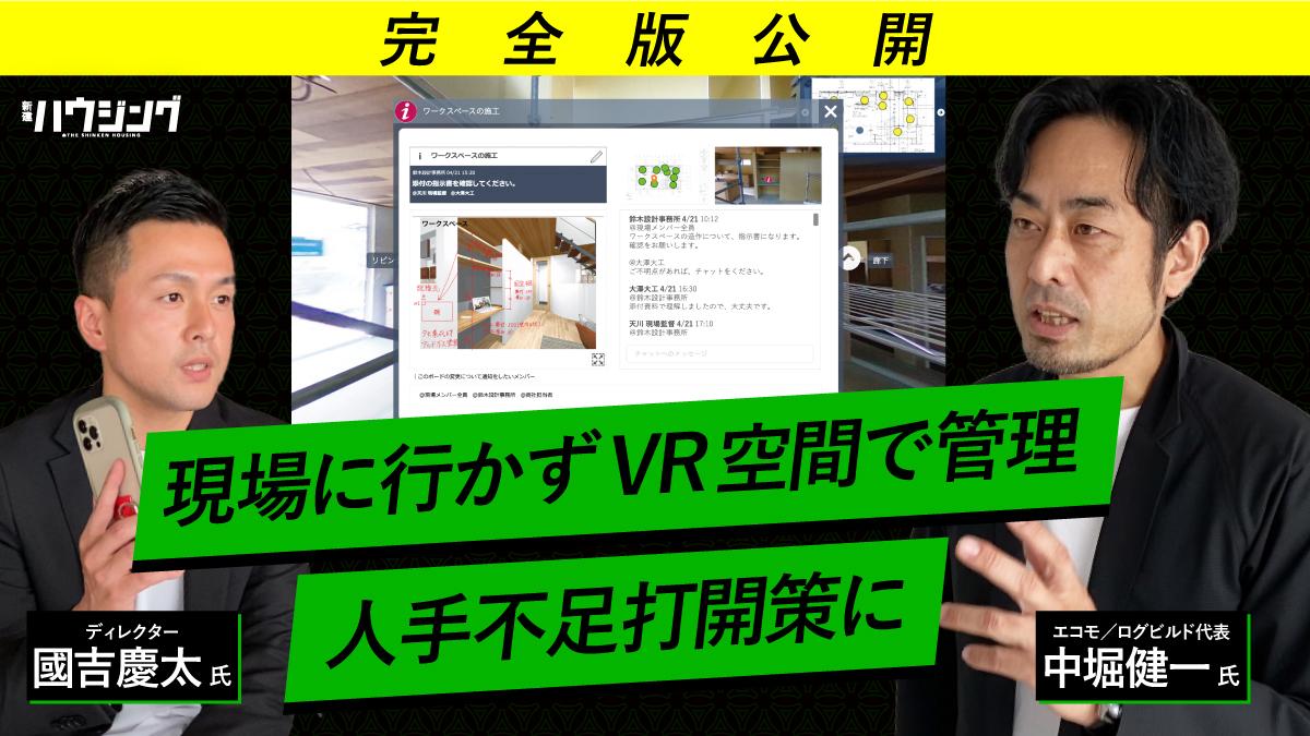 【完全版公開】VRは現場に何をもたらす? 担当者を直撃!