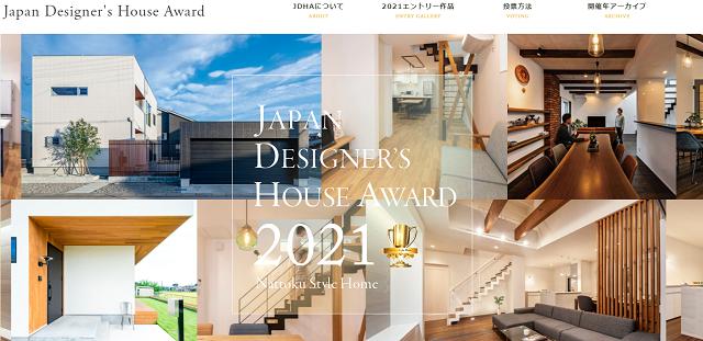 「ジャパンデザイナーズハウスアワード2021」投票開始