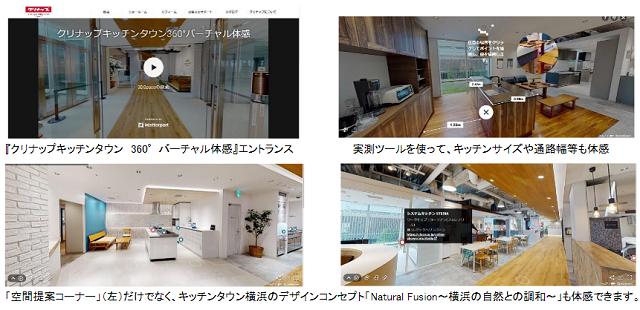 クリナップの「キッチンタウン横浜」が360°VR体感可能に