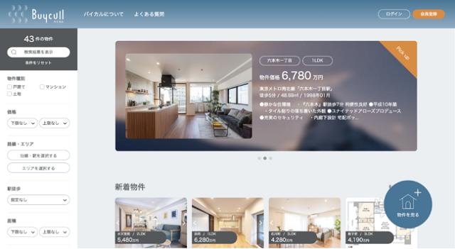 住宅売買の直取引できるプラットフォームが正式リリース
