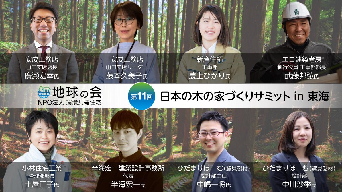 地球の会 15日に東海サミット開催 イノベーターが登壇