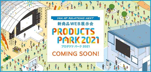 YKK AP、新商品WEB展示会 6月30日から