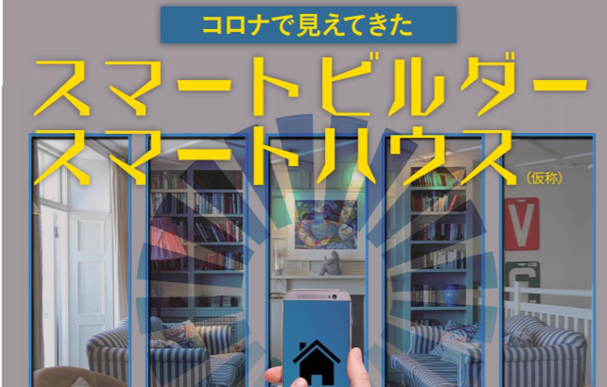 【アンケート】工務店の業務効率化を支えるツール・サービス