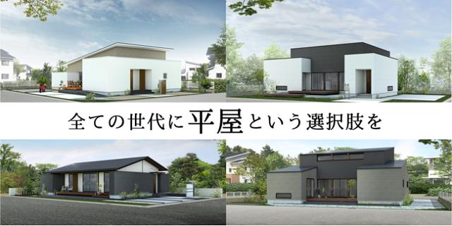 ライフデザイン・カバヤ、暮らし方提案に平屋スタイル追加